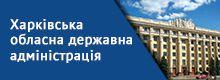 Харківська обл. держ. адміністрація