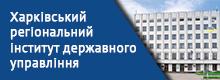 Інститут державного управління