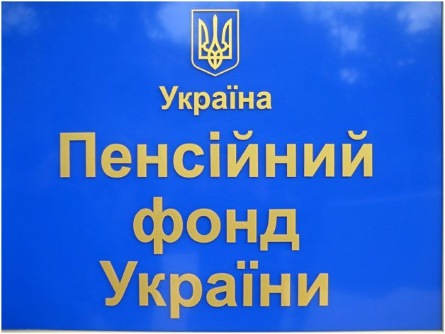 pension fund ukraine