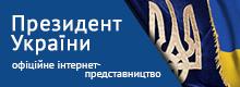 Сайт президента України